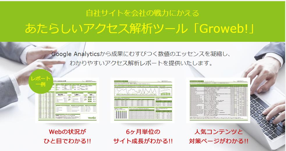 アクセス解析・分析ツール