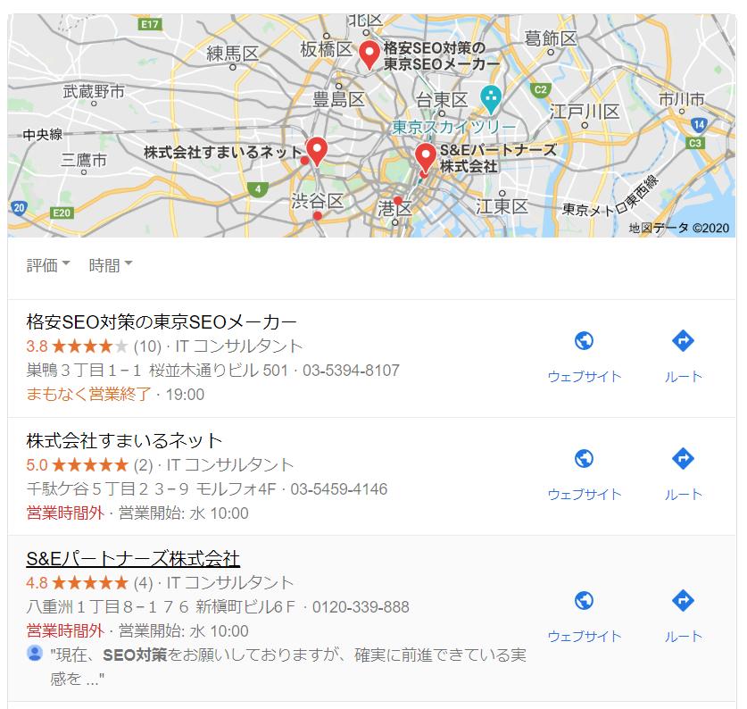 S&Eパートナーズ株式会社東京MEO